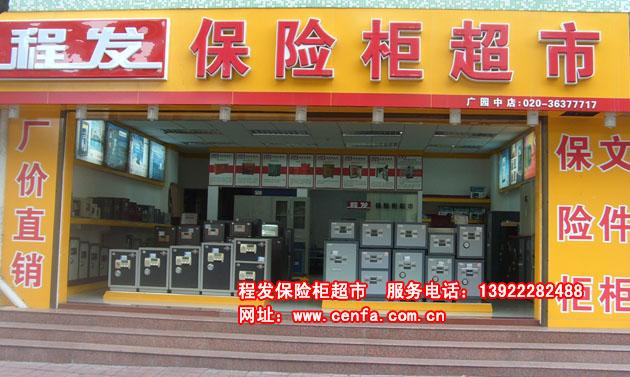 广州保险柜,程发保险柜专卖店