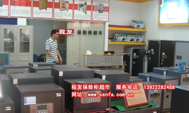 广州保险柜,保险柜十大品牌
