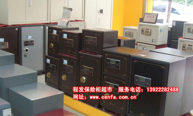 广州保险柜,保险柜价格,程发保险柜