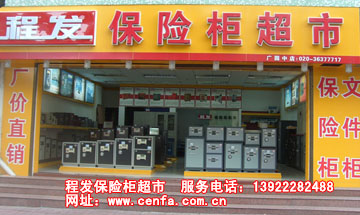 广州保险柜